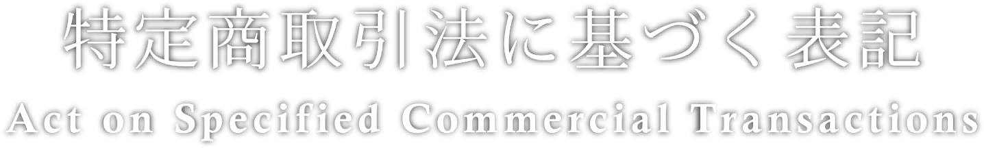 特定商取引法に基づく表記 Act on Specified Commercial Transactions