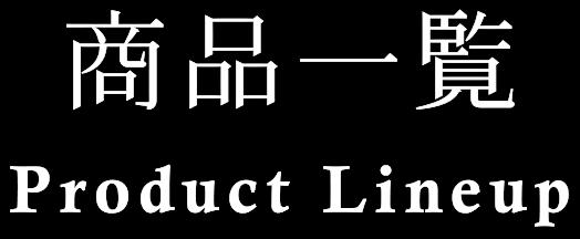 商品一覧 Product Lineup